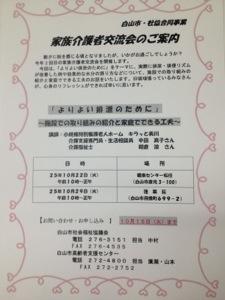 20131023-145005.jpg