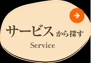 サービスから探す