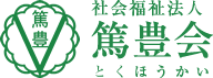 社会福祉法人 篤豊会 (とくほうかい)