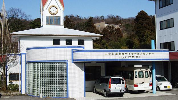 山中温泉篤豊会デイサービスセンター