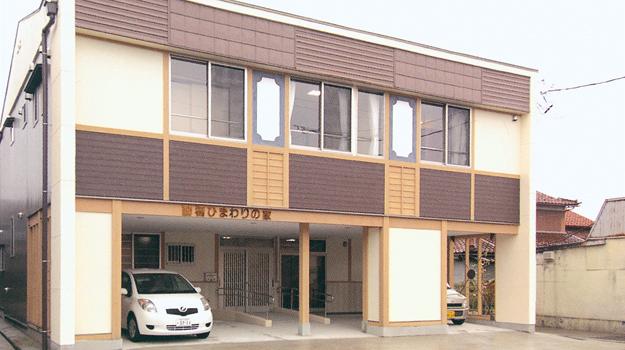 小規模多機能型居宅介護 動橋ひまわりの家